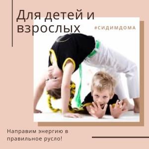 Для детей и взрослых